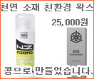 nzero eco wax 100ml